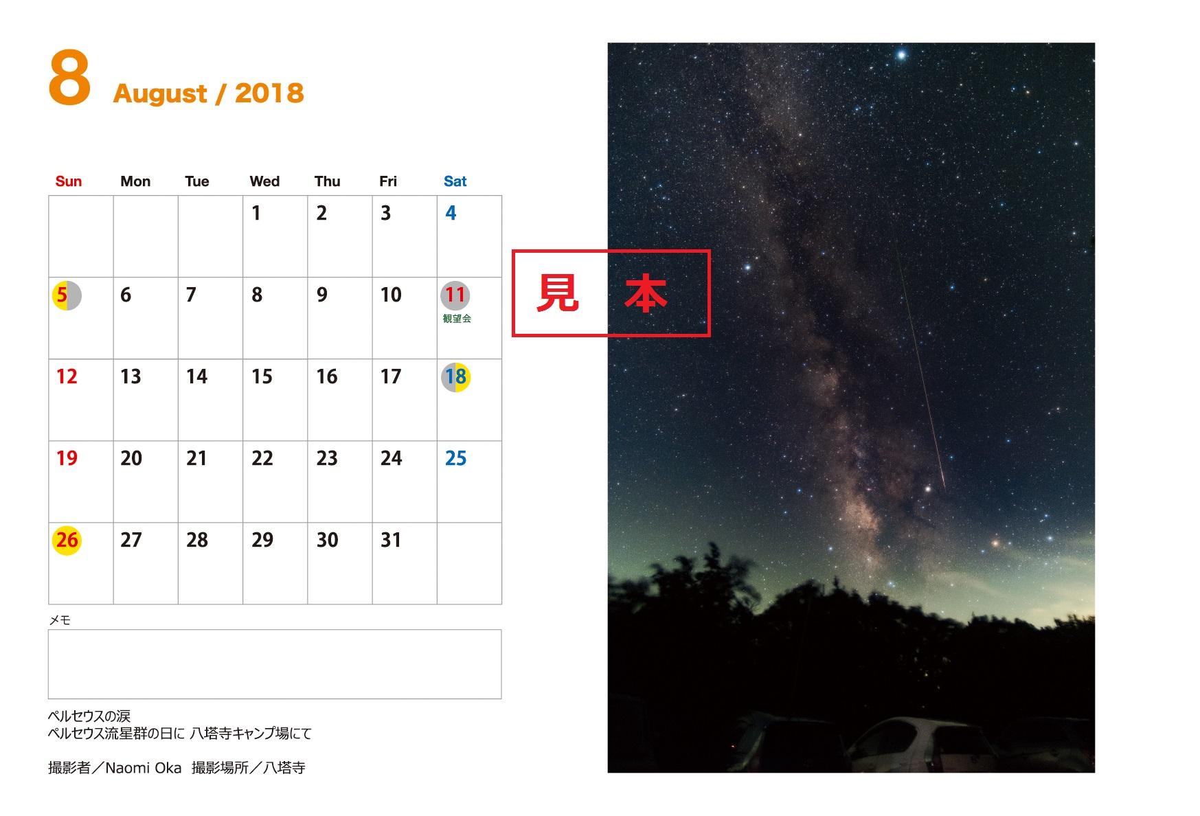 卓上_post_10_8月